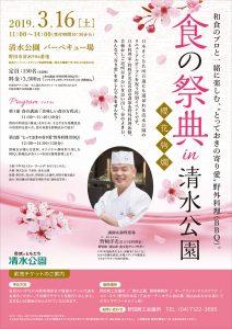 食の祭典 in 清水公園 櫻花絢爛